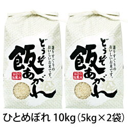 岩手県産・完熟夕陽米(精白米)ひとめぼれ10kg