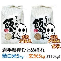 ひとめぼれ(白米)パッケージ10kg送料無料で販売