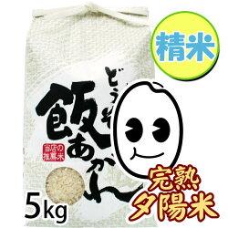 安心安全の特別栽培のお米ひとめぼれ5kg通販で販売