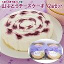 【沢菊】山ぶどうチーズケーキ(2〜3人用) 2個セット 岩手県産山葡萄使用 レアチーズケーキ