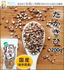 安心の雑穀、無農薬栽培のタカキビ