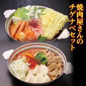 【焼肉冷麺ヤマト】焼肉屋さんのチゲナベセット プテチゲ ホルモンチゲ 具材入り