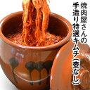 【焼肉冷麺ヤマト】焼肉屋さんの手造り特選キムチ800g(壺無し)