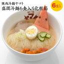 【焼肉冷麺ヤマト】盛岡冷麺6食入り 生冷麺 ストレートスープ 生麺