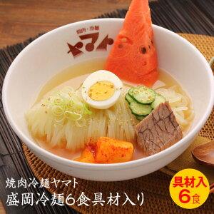 【焼肉冷麺ヤマト】盛岡冷麺6食具材入り 生冷麺 ストレートスープ 具材入り