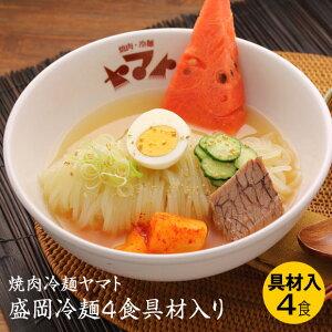 【焼肉冷麺ヤマト】盛岡冷麺4食具材入り 生冷麺 ストレートスープ 具材入り 生麺