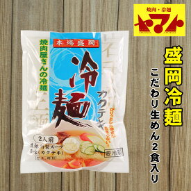 【焼肉冷麺ヤマト】盛岡冷麺2食入り 生冷麺 ストレートスープ 秘密のケンミンSHOWで紹介