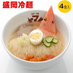 【焼肉冷麺ヤマト】盛岡冷麺4食入り 生冷麺 ストレートスープ 秘密のケンミンSHOWで紹介