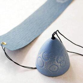 【岩鋳】南部鉄器 風鈴(シャボン玉) カラー風鈴・水色/ブルー おしゃれ 可愛い 水玉 モダン