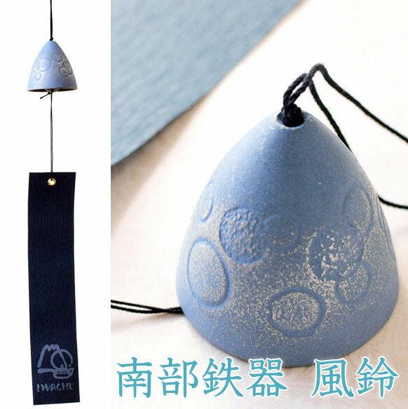 南部鉄器 風鈴(シャボン玉) カラー風鈴・水色/ブルー おしゃれ 可愛い 水玉 モダン