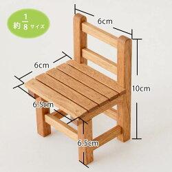 昭和の学校を再現した可愛い木製椅子