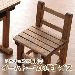 【きさ工房】ミニチュア木製イス(イーハトーブの学童イス)