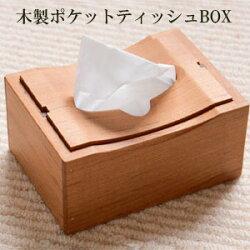 【きさ工房】木製ティッシュケース