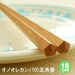 【プラム工芸】オノオレカンバの五角箸18cm
