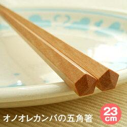 【プラム工芸】オノオレカンバの五角箸23cm