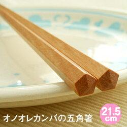 【プラム工芸】オノオレカンバの五角箸21.5cm