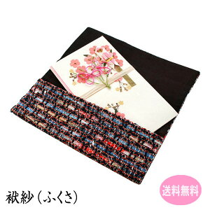袱紗(ふくさ) ツイード(紺×オレンジ×ピンク) 大きなご祝儀袋も入る【日本製・岩手県内縫製工場】