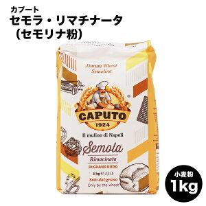 セモラ・リマチナータ(セモリナ粉)CAPUTO カプート 小麦粉 1kg 1000g イタリア産