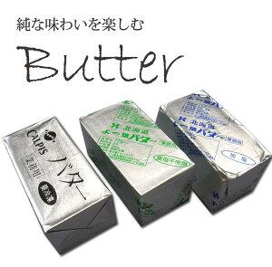 カルピス醗酵バター/無塩/450g