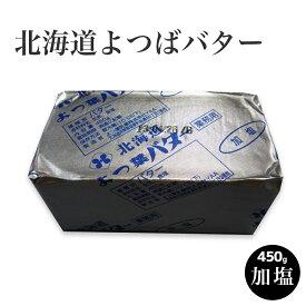 バター 北海道 よつばバター 加塩 450g(1ポンド)国産