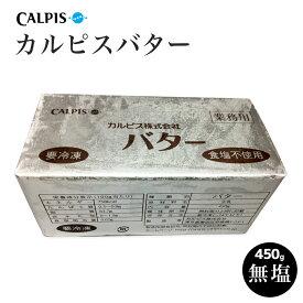 バター カルピスバター 無塩(カルピス社)450g(1ポンド)食塩不使用 国産