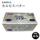 バター カルピスバター 有塩(カルピス社)450g(1ポンド)