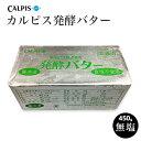 バター カルピスバター 醗酵 無塩(カルピス社)450g(1ポンド)食塩不使用