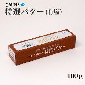 バター カルピス 特撰バター 有塩(カルピス社)100g 使い切り パーソナルサイズ 冷蔵便 国産