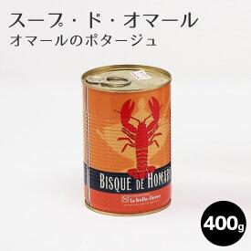 ビスク・ド・オマール(オマールのポタージュ)/400g 1缶 オマール スープ オマール海老 オマールエビ ロブスター 濃厚 フランス産