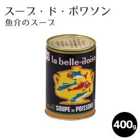 スープ・ド・ポワソン(魚介のスープ)/400g 1缶 魚介 スープ 濃厚 フランス産
