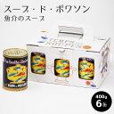 スープ・ド・ポワソン(魚介のスープ)/400g×6缶セット 魚介 スープ 濃厚 フランス産
