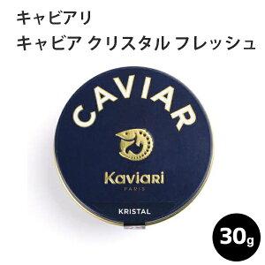 キャビア クリスタル フレッシュ 30g キャビアリ(KaviaRi ) キャヴィアリ フランス産 保存料不使用