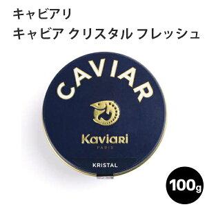 キャビア クリスタル フレッシュ 100g キャビアリ(KaviaRi ) キャヴィアリ フランス産 保存料不使用