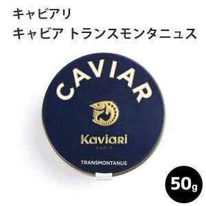 キャビア トランスモンタニュス 50g キャビアリ(KaviaRi ) キャヴィアリ フランス産 保存料不使用