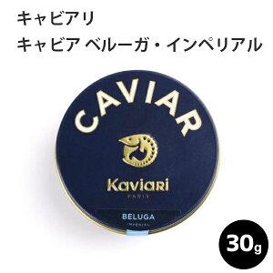 キャビア ベルーガ・インペリアル 30g キャビアリ(KaviaRi ) キャヴィアリ フランス産 保存料不使用