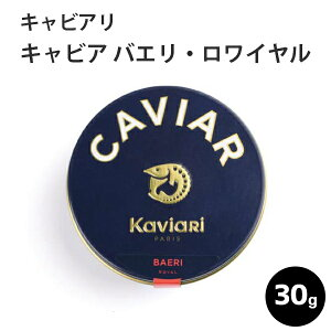 キャビア バエリ・ロワイヤル 30g キャビアリ(KaviaRi ) キャヴィアリ フランス産 保存料不使用