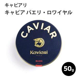 キャビア バエリ・ロワイヤル 50g キャビアリ(KaviaRi ) キャヴィアリ フランス産 保存料不使用