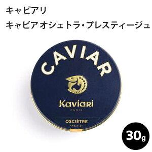 キャビア オシェトラ・プレスティージュ 30g キャビアリ(KaviaRi ) キャヴィアリ フランス産 保存料不使用