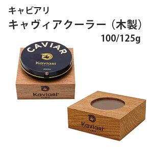 キャビアクーラー(木製)100/125g キャビアリ(KaviaRi ) キャヴィアリ フランス産