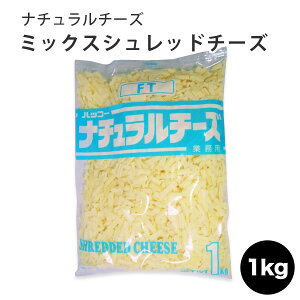 【ミックスシュレッドチーズ FT】【1000g(1kg)】チーズ ナチュラルチーズ 業務用 通販 【RCP】ニュージーランド・オランダ・デンマーク産