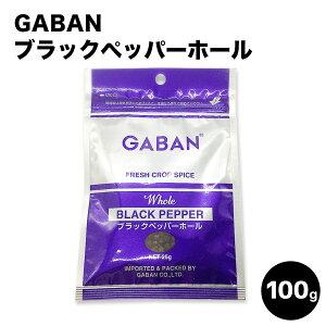GABAN ブラックペッパーホール 粒黒胡椒 /100g ギャバン 100g