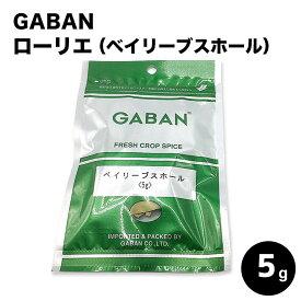 GABAN ベイリーブ ホール ベイリーフ ローリエ 月桂樹 ローレル /5g ギャバン