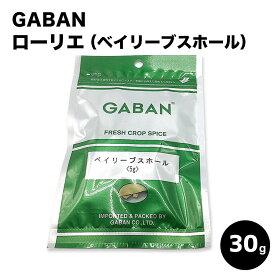 GABAN ベイリーブ ホール ベイリーフ ローリエ 月桂樹 ローレル /30g ギャバン