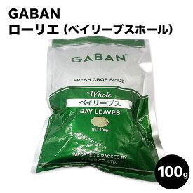 GABAN ベイリーブ ホール ベイリーフ ローリエ 月桂樹 ローレル /100g ギャバン