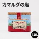 【カマルグの塩】カマルグ フルール・ド・セル(旧名カマルグ ペルル・ド・セル)/125g [PERLE DE SEL DE CAMARGUE] …