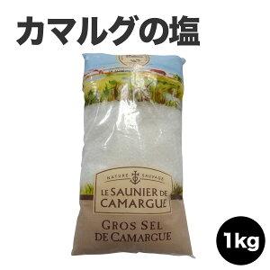 【カマルグの塩】カマルグ グロ・セル/1kg [SEL GROS DE CAMARGUE] 塩 ソルト 海塩 カマルグ 高級レストラン 食塩 1000g salt フランス産