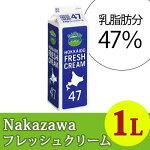 Nakazawa【フレッシュクリームF】1000ml