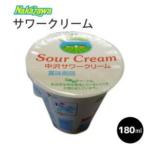 【Nakazawa サワークリーム】【180ml】クリーム フレッシュクリーム ナカザワ なかざわ 中沢 製菓用 バレンタイン 手作りチョコ 国産