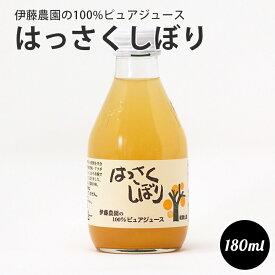 伊藤農園 の 100%ピュアジュース はっさくしぼり 180ml 和歌山県産 100%ジュース