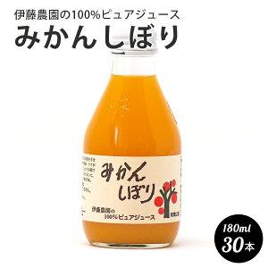 伊藤農園 の 100%ピュアジュース みかんしぼり 180ml 和歌山県産 100%ジュース 30本セット 1ケース